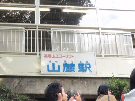 takao5.jpg